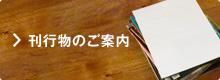 刊行物のご案内