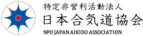 特定非営利法人 日本合気道協会